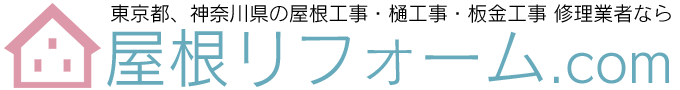 町田市、相模原市、屋根工事・樋工事・板金工事 修理業者なら屋根リフォーム.com 【相模原本社】