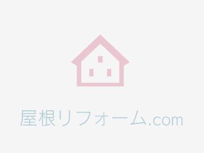屋根リフォーム.com ショートムービー