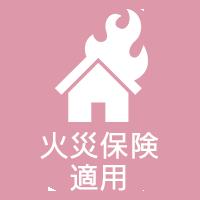 火災保険適用